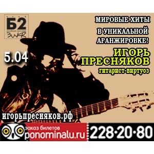 Единственный концерт в России гитариста-виртуоза!