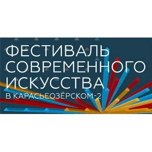 КомСтрин приглашает на Фестиваль современного искусства в Екатеринбурге