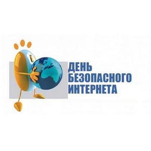 День безопасного Интернета отмечается во всем мире