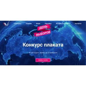 Из Мордовии на конкурс плакатов ОНФ «День выборов» поступило 20 работ
