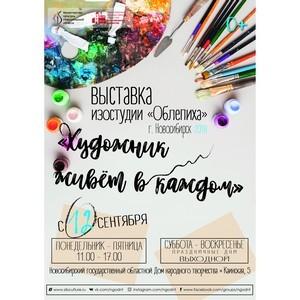 Выставка работ студийцов «Облепихи» г. Новосибирск