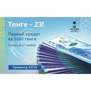 Онлайн-сервис «Честное слово» к 23-летию тенге «замораживает» стоимость займов
