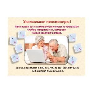 Курсы компьютерной грамотности приглашают желающих