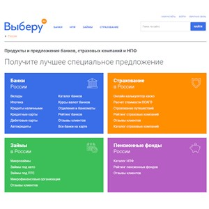 Выберу.ру составил Топ-20 выгодных кредитных карт с кэшбэком за февраль