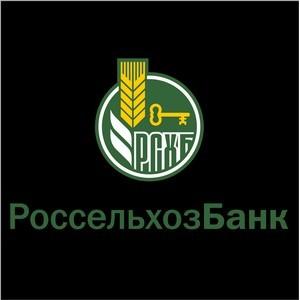 Тюменский филиал Россельхозбанка начал льготное финансирование аграриев