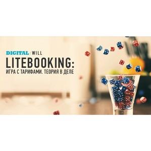 """Вебинар """"LiteBooking: Игра с тарифами. Теория в деле"""""""