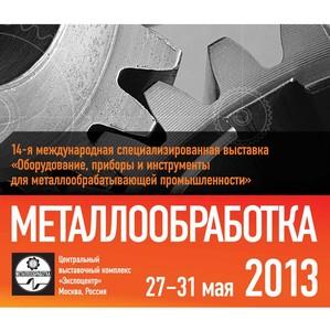 Крупнейшая выставка Металлообработка-2013 в Экспоцентре на Красной Пресне