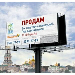 «Бюро Маркетинговых Технологий» заклеило билборды Киева «частными объявлениями»
