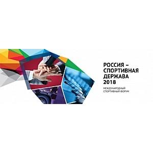 Волонтеры форума «Россия – спортивная держава» получат официальную экипировку