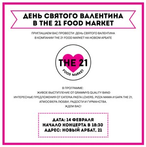 ���� ������� ��������� � �������� ����������-���������� The 21 Food Market �� ����� ������