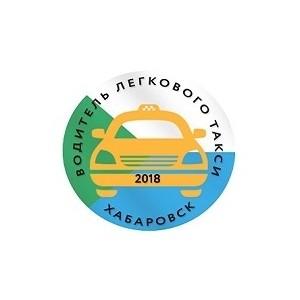Лучшего таксиста определят в Хабаровском крае