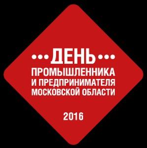 КРМО примет участие в Форуме «День промышленника и предпринимателя - 2016» в ОЭЗ «Дубна»