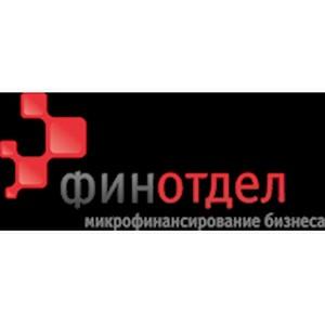 ОАО Финотдел и Фонд содействия развитию микрофинансовой деятельности подписали соглашение
