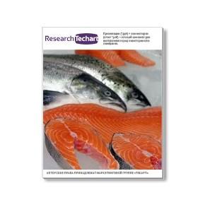 Исследование рынка лососевых рыб (лосося)