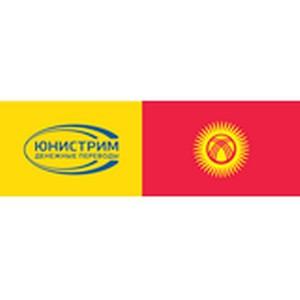 UNISTREAM начал переводы в Социальный Фонд Кыргызстана