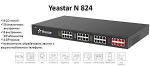 АТС Smart Analog PBX Yeastar N824-антикризисное решение связи для малого бизнеса
