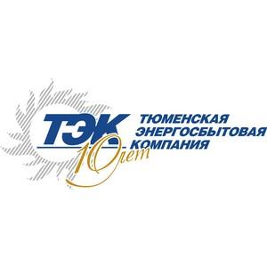 Тюменская энергосбытовая компания выиграла грант
