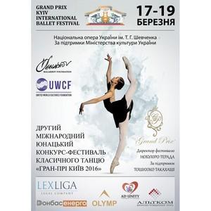 Общественная организация «ЭД Юнити» поддерживает фестиваль классического танца «Гран-При Киев 2016»