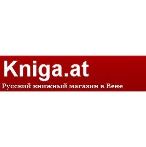 В Австрии торжественно открылся крупнейший русский книжный магазин, спасенный Юрием Ковальчуком.