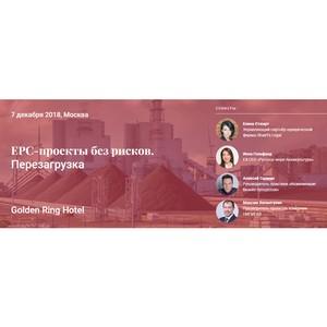 Семинар «Stuart's Legal»: «EPC проекты без рисков. Перезагрузка»