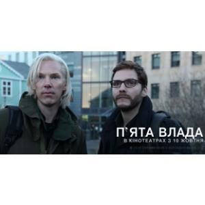 «Интер-Фильм Украина» представил украиноязычный трейлер шпионского триллера «Пятая власть»