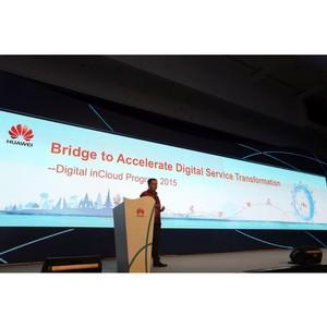 Huawei развивает цифровой бизнес посредством запуска программы Digital inCloud
