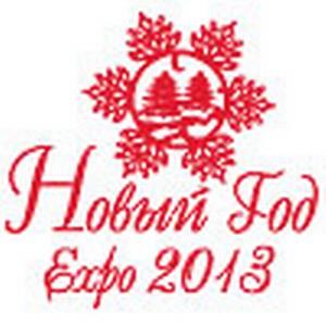 Ваш пригласительный билет на выставку «Новый Год Экспо. Весна 2013»
