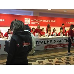 Активисты Народного фронта на Ямале приняли участие в Антикоррупционном форуме ОНФ в Челябинске