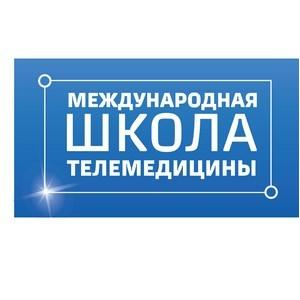 Приглашаем принять участие в XXV Международной школе «Современные аспекты телемедицины»