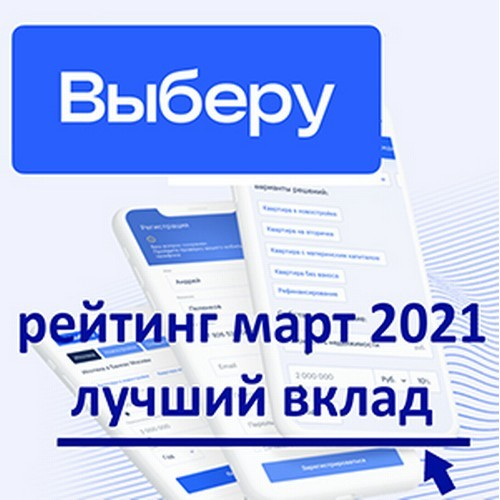 «Выберу.ру» подготовил рейтинг лучших вкладов в марте 2021 года