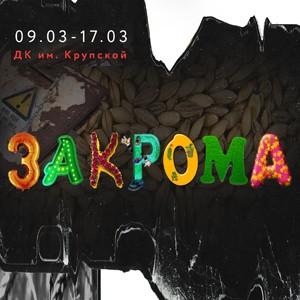 В ДК Крупской откроется выставка-квест современного искусства