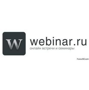 Webinar.ru поможет всегда оставаться на связи