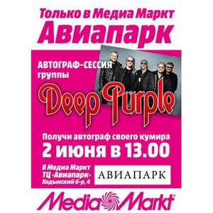 2 ���� 2016 ���� � ������ ������� ��������-������ ��������� ������ Deep Purple
