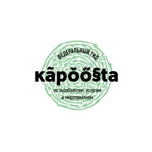 """Экологический путеводитель Kapoosta объединит """"зеленых"""" предпринимателей Калмыкии"""