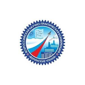 Башкортостанское региональное отделение Союза машиностроителей России. Стартует прием работ на «Феринские чтения-2017»