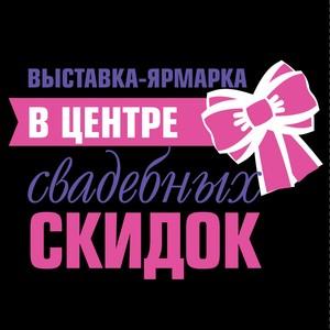 """17 апреля состоится 29-я по счету выставка """"В центре свадебных скидок"""""""
