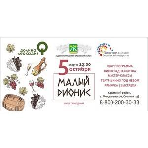 На Кубани пройдет фестиваль вина «Малый Дионис»
