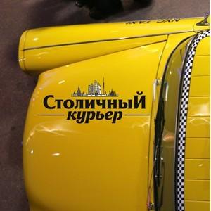 Газета «Столичный курьер» запустила программу поддержки московских таксистов