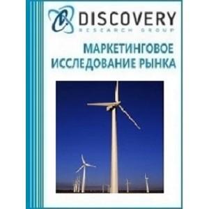 Анализ рынка ветроэнергетики и ветроэнергетических установок в России
