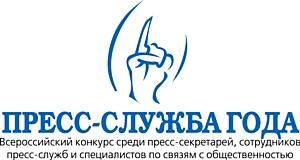 «Пресс-служба года - 2012»: прием заявок