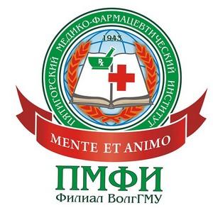 27 марта Пятигорскому медико-фармацевтическому институту исполняется 75 лет