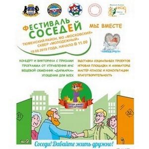 Четвертый «Фестиваль соседей» сезона 2019 года состоится в августе в поселке «Московский»!