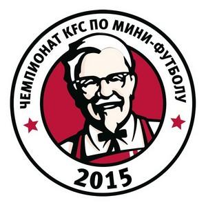 Определился победитель Международного Чемпионата KFC по мини-футболу в Тюмени