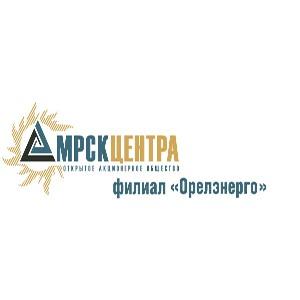 Центр обслуживания клиентов филиала ОАО «МРСК  Центра» – «Орелэнерго» сменит адрес