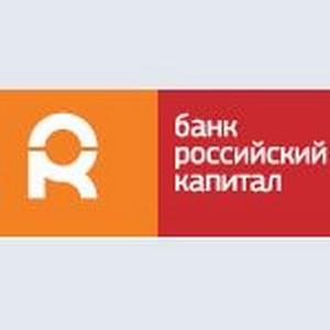 АКБ «РОССИЙСКИЙ КАПИТАЛ» опубликовал результаты деятельности по МСФО за 2011 год