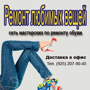 Ремонт обуви в Москве с бесплатной доставкой в офис