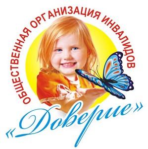 """В Иркутской области состоится четвертый фестиваль для """"особых"""" людей """"БлагоДать"""""""