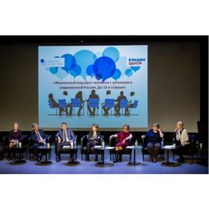 В Екатеринбурге с успехом прошла панельная дискуссия  на тему социальной адаптации граждан с ОВЗ