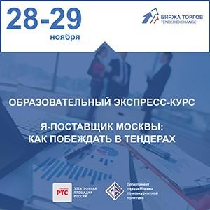 Образовательный экспресс-курс «Я - поставщик Москвы: как побеждать в тендерах»