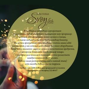 Ресторан SVOY fete приглашает отметить Новый год вместе!
